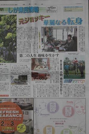 読売新聞しが県民情報に掲載していただきました!