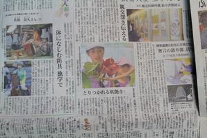 京都新聞滋賀版に掲載されました