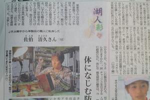 2015_05_08_0357京都新聞.JPG